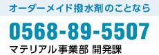 マテリアル事業部 開発課TEL0568-89-5507