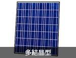 多結晶シリコン太陽電池パネル